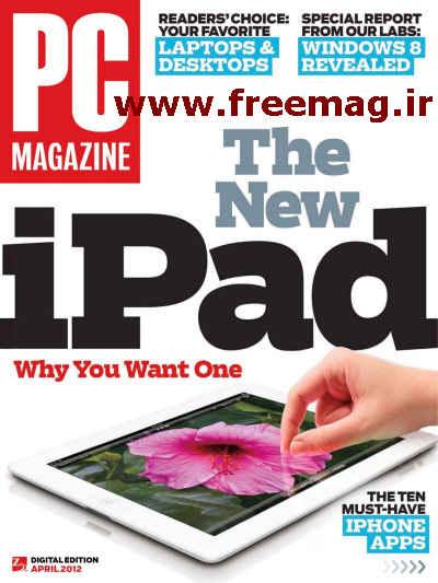 pc magazine آوریل 2012