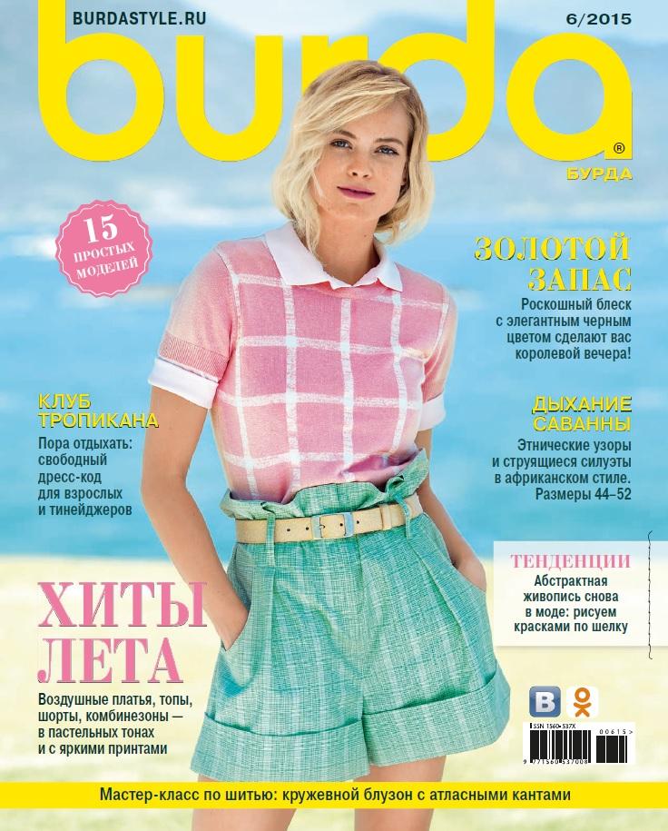 1d585fb68 مجله بوردا ژوئن 2015 | مجلههای روز دنیا