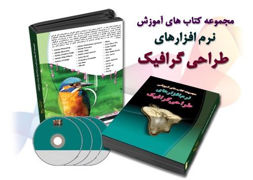Graphic-Programs-ebooks-image