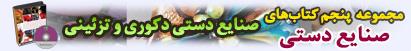 HandiCraft5-Ebooks-Banner-sml