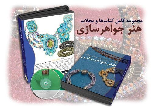 Jewelry-image1