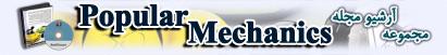 Popular Mechanics banner sml مجله نشنال جئوگرافیک مارس 2014