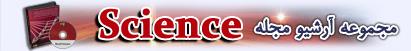 Science mag banner sml مجله نشنال جئوگرافیک مارس 2014