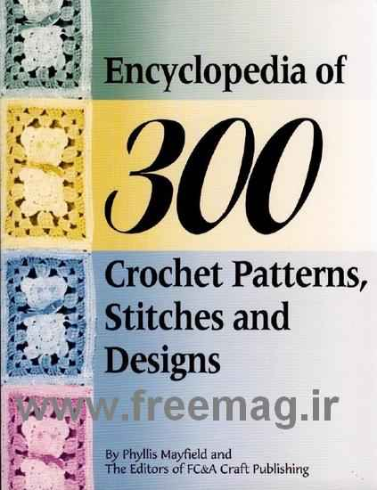 encyclopedia of 300 crochet patterns