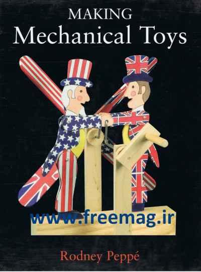 mechtoys ساخت اسباب بازی مکانیکی