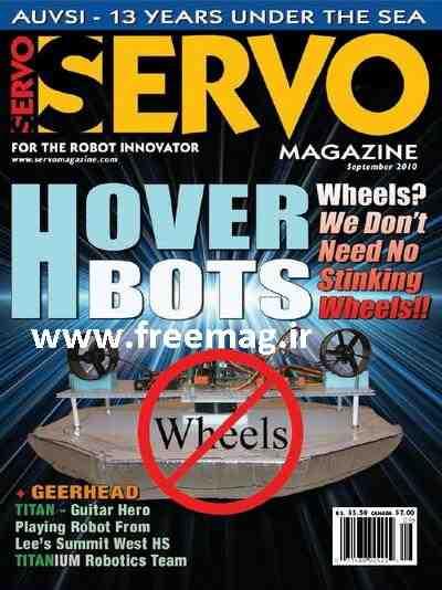 مجله رباتیک servo