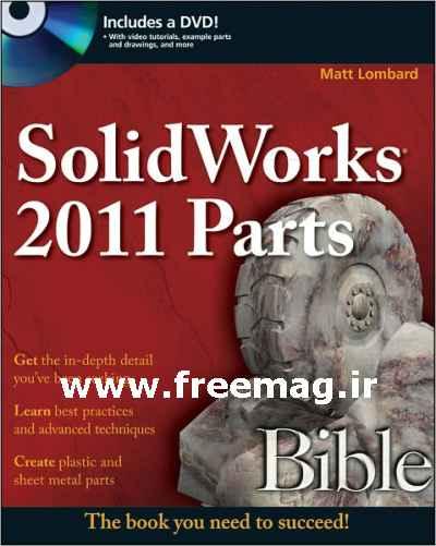 solidparts2011